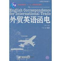 外贸英语函电 第六版