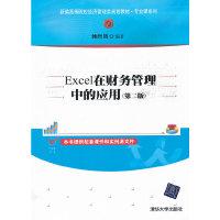 Excel在财务管理中的应用-(第二版)