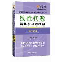 线性代数辅导及习题精解(同济第六版)(内容一致,印次、封面或原价不同,统一售价,随机发货)