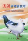 肉鸽养殖新技术