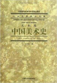 中國美術史(美術卷)(第2版)