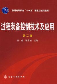 过程装备控制技术及应用(第二版)
