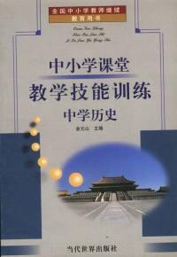 中小学课堂教学技能训练:中学历史