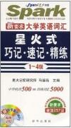 新大纲大学英语词汇星火式巧记.速记.精练(1-4级)
