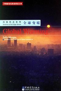 全球变暖/中青新世纪英语阅读文库