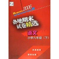 小学语文各地期末试卷精选(6下)(Z)/孟建平系列丛书