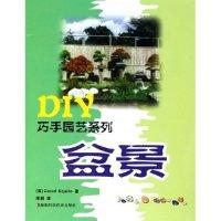 盆景/DIY巧手园艺系列(DIY巧手园艺系列)