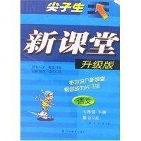 七年级语文(下语文社版2005春最新推出)/尖子生新课标新教材新课堂