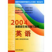 2004高职招生考试复习指南·英语