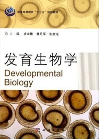 发育生物学