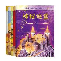 《我来折》——激发想象力益智游戏立体折纸书