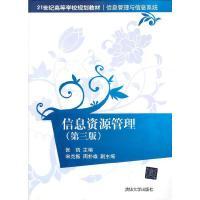 信息资源管理-(第三版)