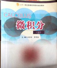 微積分(上)