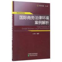 国际商务法律环境案例解析