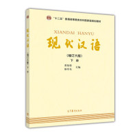 现代汉语-下册-(增订六版)