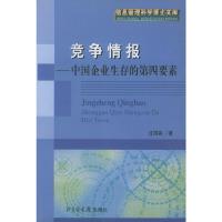 竞争情报:中国企业生存的第四要素