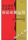 典型婚姻家庭案件诉讼证据运用