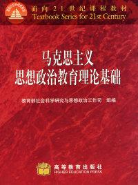 马克思主义思想政治教育理论基础