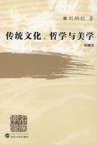 传统文化、哲学与美学(新版)