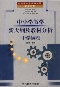 中小学教学新大纲及教材分析:中学物理