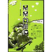 呆呆向前冲:一个魅力男生的系列单本剧——花衣裳丛书