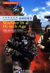 高科技战争/中青新世纪英语阅读文库