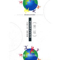 国际商务礼仪实训(第二版)