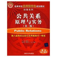公共关系原理与实务(第二版)