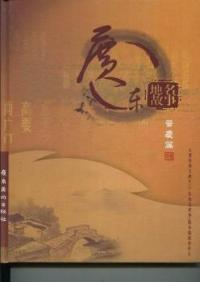 广东地名故事:肇庆篇