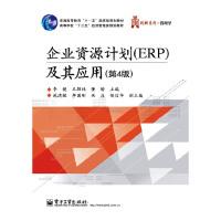 企业资源计划(ERP)及其应用-(第4版)