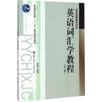 英语词汇学教程(第3版)