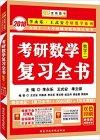李永乐2018考研数学数学二 复习全书