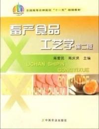 畜产食品工艺学(第二版)(内容一致,印次、封面、原价不同,统计售价,随机发货)