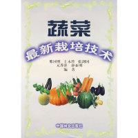 蔬菜最新栽培技术