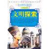 文明探索-青少年科普百科全书
