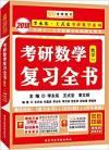 李永乐王式安考研数学复习全书(数学一)(2018)