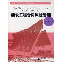 建设工程合同风险管理