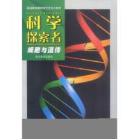 科学探索者--细胞与遗传