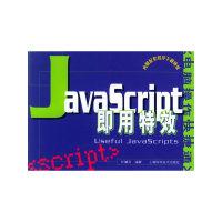 JavaScript即用特效——电脑操作快捷通丛书