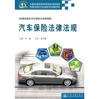汽车保险法律法规(高等职业教育汽车运用技术专业规划教材)