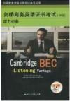 剑桥商务英语证书考试听力必备(中级)