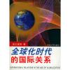 全球化时代的国际关系