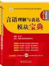 言语理解与表达模块宝典(第7版)