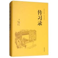 国学经典:传习录(全本全译)