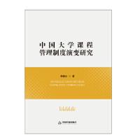 中国大学课程管理制度演变研究
