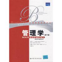 管理学(第9版 中文版)