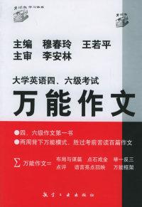 大学英语四六级考试万能作文(内容一致,印次、封面或原价不同,统一售价,随机发货)