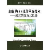 超临界CO2流体萃取技术:成套装置及其设计