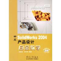中文SolidWorks 2004产品设计白金教学