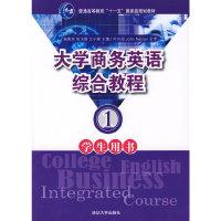 大学商务英语综合教程(学生用书1)